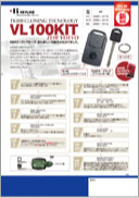 VL100キット